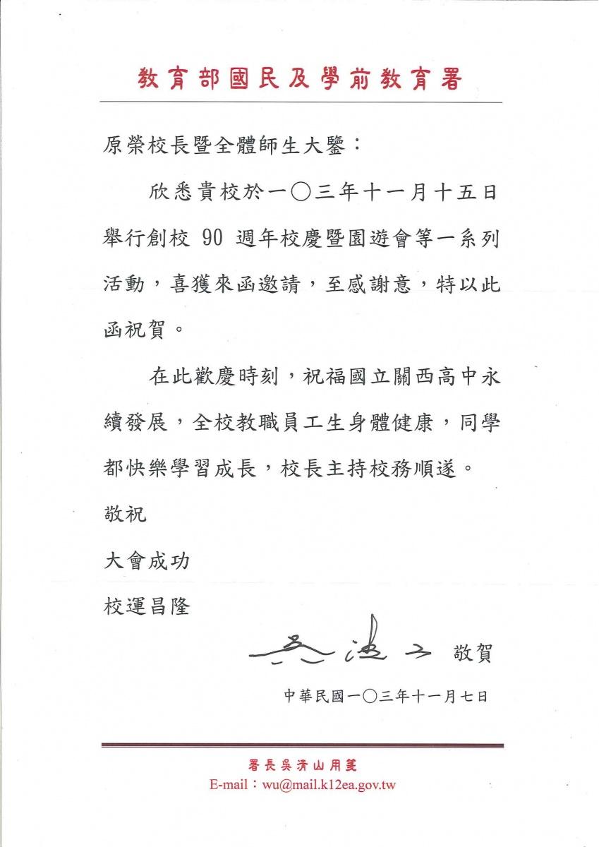 90週年校慶吳清山署長祝賀信